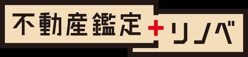 不動産鑑定 + リノベ