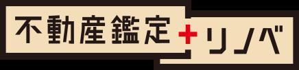 不動産鑑定+リノベ